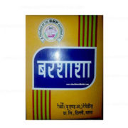 buy Rex Barshasha in Delhi,India